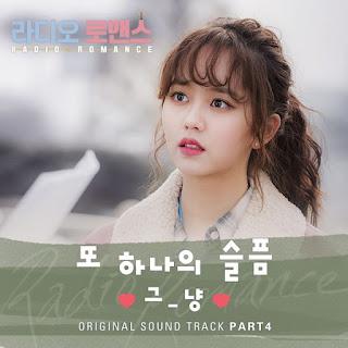 J_ust (그_냥) - Another Sadness (또 하나의 슬픔) (Radio Romance OST Part 4)