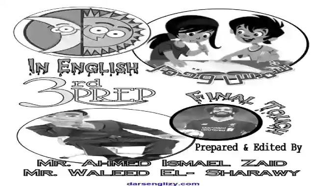 مذكرة شمس وقمر فى المراجعة النهائية فى اللغة الانجليزية بالاجابات للصف الثالث الاعدادى الترم الثانى 2021