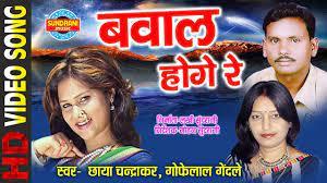 Bawal Hoge Re Cg Song Download