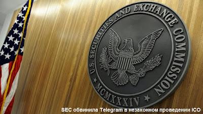 SEC обвинила Telegram в незаконном проведении ICO