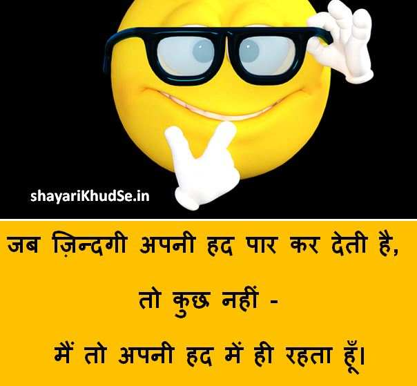 Funny Shayari Photo download, Funny Shayari Photo HD