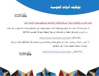 دليل المعلم   وحدة تصميم مواقع الويب للصف العاشر - تقنية المعلومات
