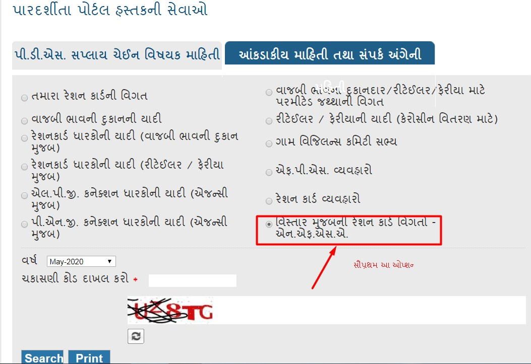 check bpl list gujarat
