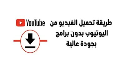 تنزيل الفيديو من اليوتيوب بدون برامج - أفضل مواقع تحميل من اليوتيوب اون لاين