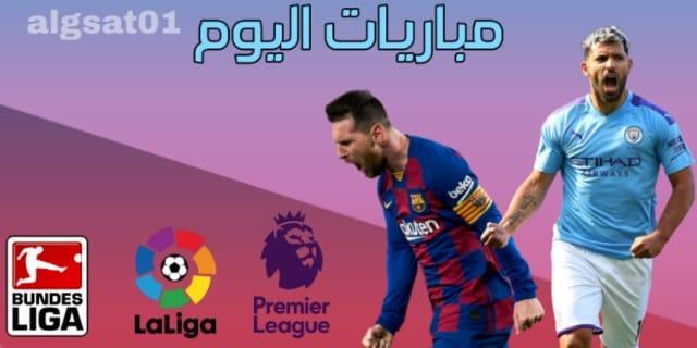 مباريات اليوم -الدوري الأنجليزي - الدوري الأسباني - الدوري الفرنسي - الدوري الألماني - كأس الخليج العربي