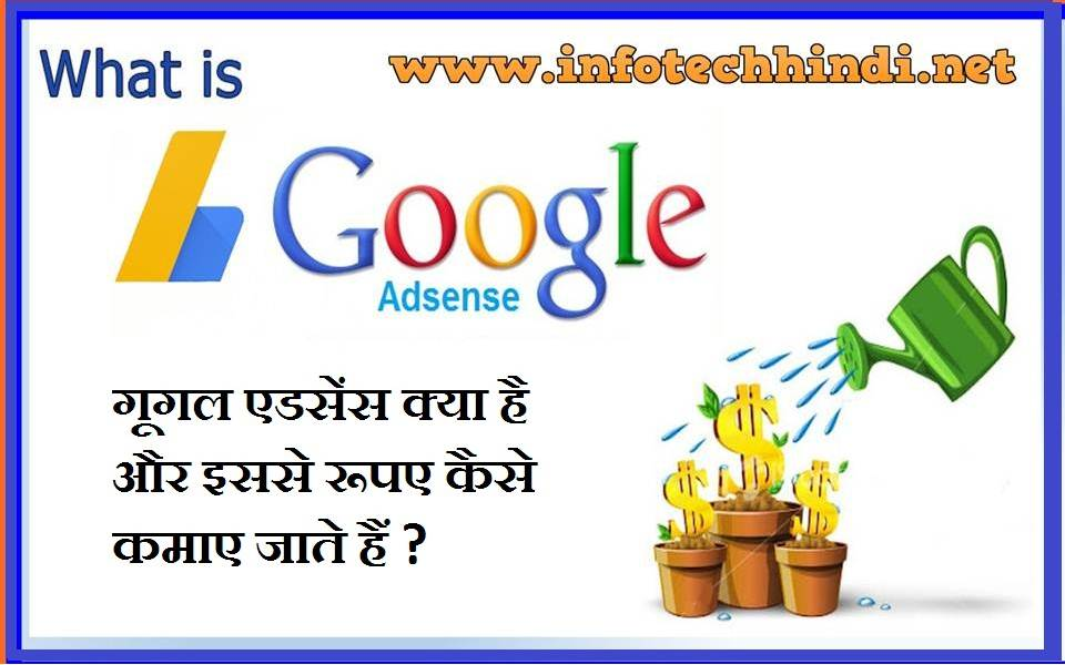 What is google adsense information in hindi
