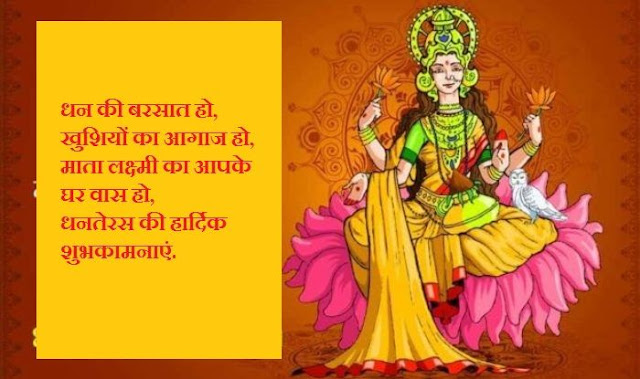 Happy Dhanteras 2019 Wishes