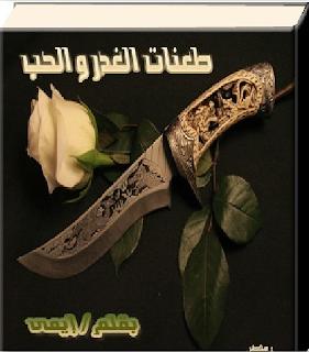 رواية طعنات الغدر والحب الفصل السابع 7 بقلم ايمي