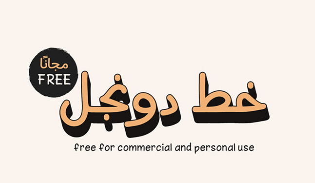Dongol is Playful hand-drawn font designed to fit the Arabic comics artworks and it is free for commercial and personal use. Designed@ 2018