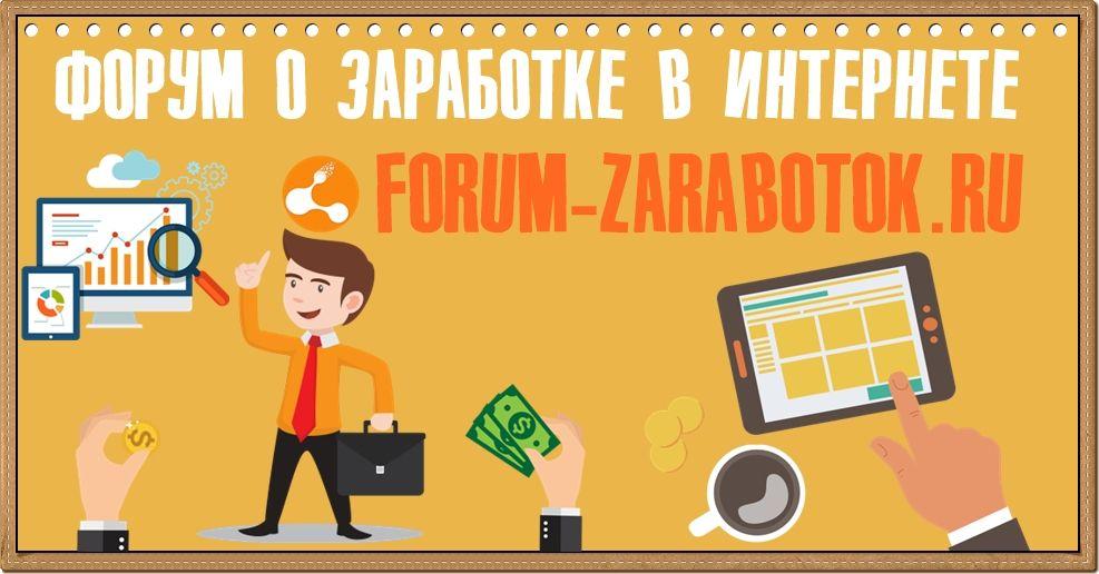 Схемы заработка форум