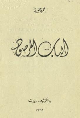 الباب المرصود - عمر فاخورى , pdf