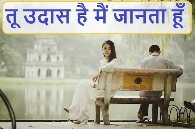 Sad Quotes in Hindi for girlfriend