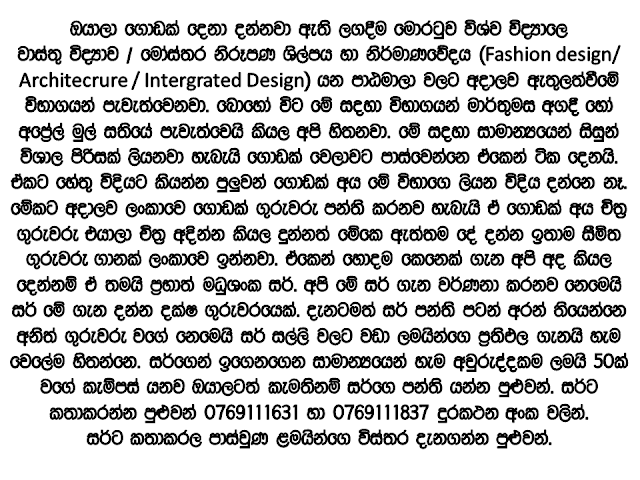 Moratuwa University Landscaping Aptitude Test Past Papers Induced Info