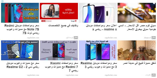 اعلانات ادسنس المحتوي المطابق في السيو تزيد في بقاء الزائر في الموقع