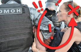 Полицейский анонимно объяснил технологию подавления митингов