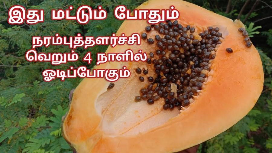 இது மட்டும் போதும் வெறும் 4 நாளில் ந ரம் புத்தளர்ச்சி இதய பிரச்சினை ஓடிப்போகும்!