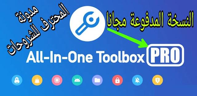 تحميل تطبيق All-In-One Toolbox PRO النسخة المدفوعة مجانا