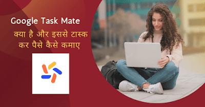 google task mate invitation code टास्क करो और पैसे कमाओ