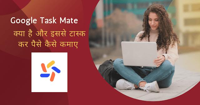 क्या है Google Task Mate? इससे पैसे कैसे कमाये