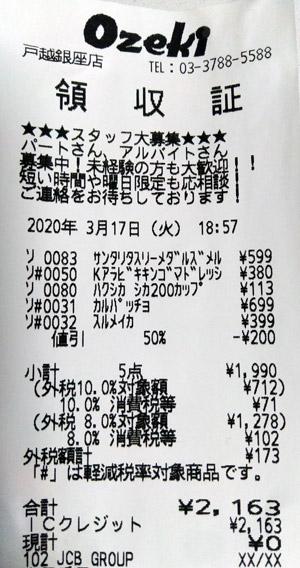 オオゼキ 戸越銀座店 2020/3/17 のレシート