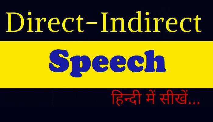 Direct से Indirect बनाने के लिए महत्त्वपूर्ण नियम