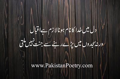 Dil ma khuda ka huna lazim iqbal