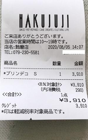 神戸白十字 飾磨店 2020/8/5 のレシート