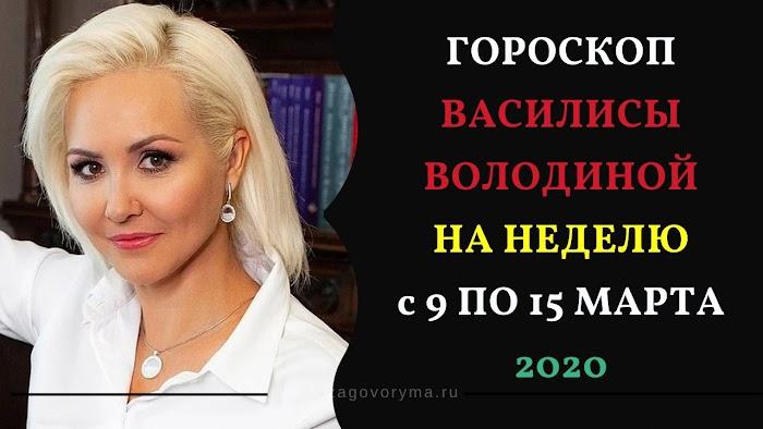 Гороскоп Василисы Володиной на неделю с 9 по 15 марта 2020 года