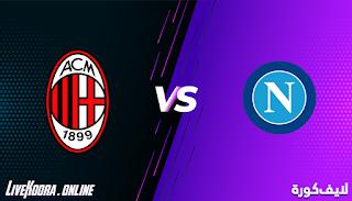 مشاهدة مباراة نابولي وميلان بث مباشر بتاريخ 22-11-2020 في الدوري الايطالي