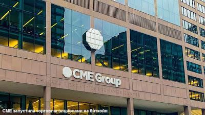 CME запустила торговлю опционами на биткойн
