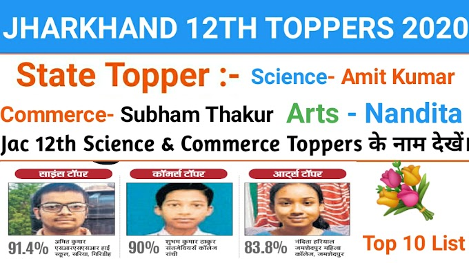 JAC BOARD 12TH TOPPERS LIST 2020- JHARKHAND ACADEMIC COUNCIL, RANCHI