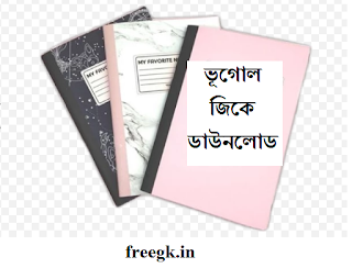 Geography General knowledge in bengali version