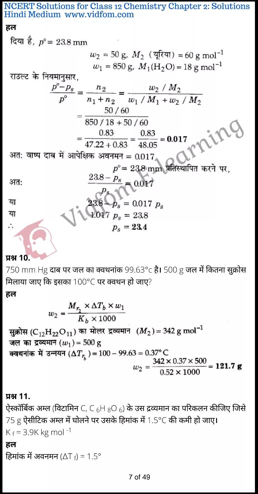 class 12 chemistry chapter 2 light hindi medium 7