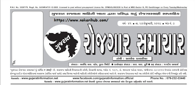www.nokarihub.com-Rojgar Samachar