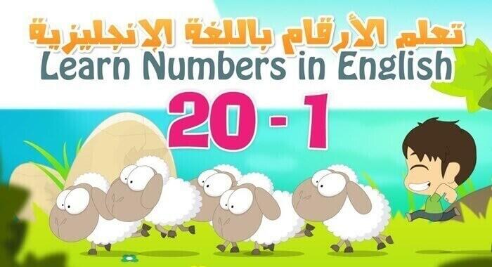 تعليم الارقام بالانجليزية للاطفال من 1 20 Learn Numbers In