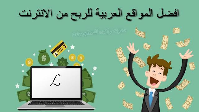 مواقع عربية للربح من الانترنت