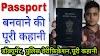 पासपोर्ट कैसे बनवाएं |ऑनलाइन आवेदन |एप्लीकेशन फॉर्म | How to Apply for Passport  2020 in Hindi