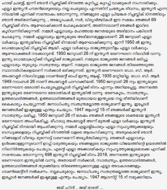 Republic Day Speech in Malayalam 2019 – 26 January 2019 Malayalam Speech