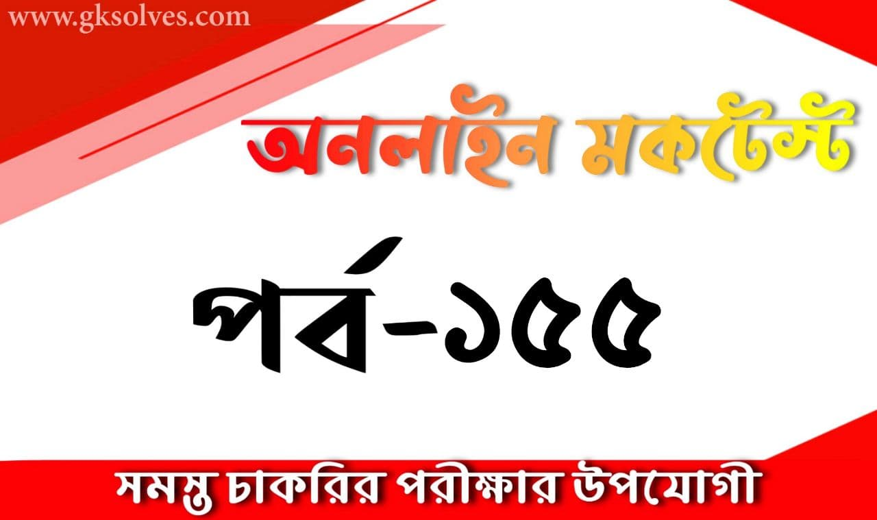 Most Important Mock Test Part-155: Gksolves Bengali Quiz For Competitive Exams