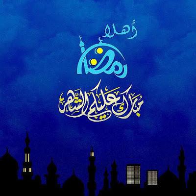 اجدد صور رمضانية رائعة جدا ، احلى الصور الرمضانية ، اهلا رمضان