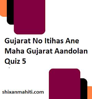 Gujarat No Itihas Ane Maha Gujarat Aandolan Quiz 5