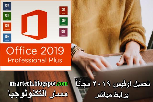 تحميل اوفيس 2016 عربي مع التفعيل مجانا