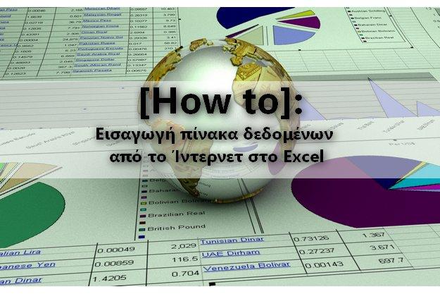 Πως εισάγουμε πίνακα δεδομένων από το ίντερνετ στο Excel
