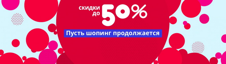 Летняя распродажа на AliExpress: скидки до 50% на популярные товары с бесплатной доставкой