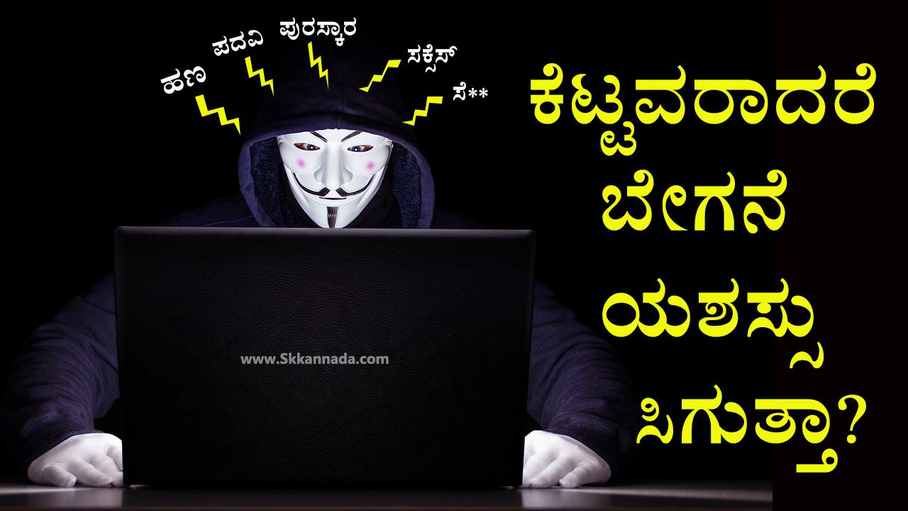ಕೆಟ್ಟವರಾದರೆ ಬೇಗನೆ ಯಶಸ್ಸು ಸಿಗುತ್ತಾ? Chanakya Niti for Success in Kannada