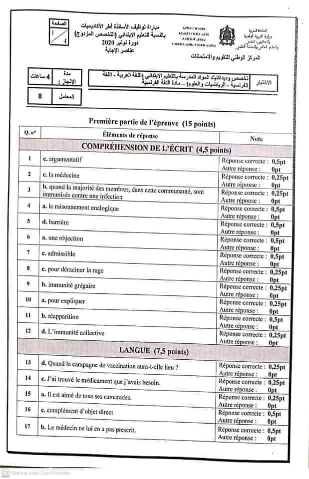 عناصر الإجابة الخاصة بمبارة التعليم 2020 للغة الفرنسية