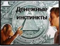 http://www.iozarabotke.ru/2015/09/evgeniy-deyneko-o-denezhnih-instinktah.html