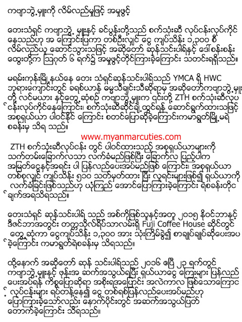 Financial Fraud Of Singer Kabyar Bwal Hmuu In Myanmar Music Industry