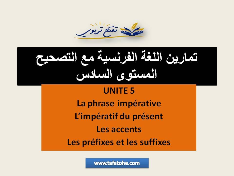 تمارين الدعم اللغة الفرنسية مع التصحيح المستوى السادس الوحدة الخامسة