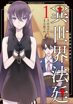Isekai Houtei -Rebuttal Barrister- Manga